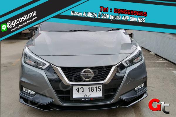 แต่งรถ Nissan Almera ปี 2020 ชุดแต่ง ANP Slim Style