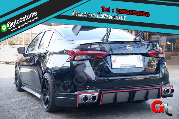 แต่งรถ Nissan Almera ปี 2020 ชุดแต่ง GT