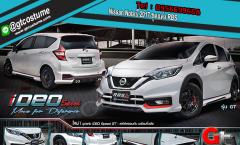 แต่งรถ Nissan Noteปี 2017 ชุดแต่ง RBS