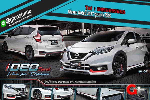 แต่งรถ Nissan Note ปี 2017 ชุดแต่ง RBS