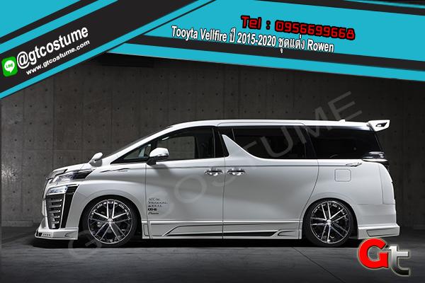 แต่งรถ Toyota Vellfire ปี 2015-2020 ชุดแต่ง Rowen