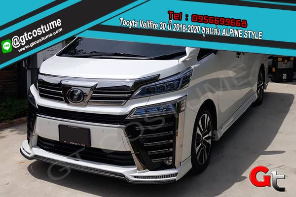 แต่งรถ Toyota Vellfire 30 ปี 2018-2020 ชุดแต่ง ALPINE STYLE