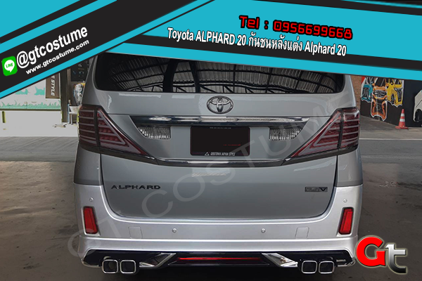 แต่งรถ Toyota ALPHARD 20 กันชนหลังแต่ง Alphard 20