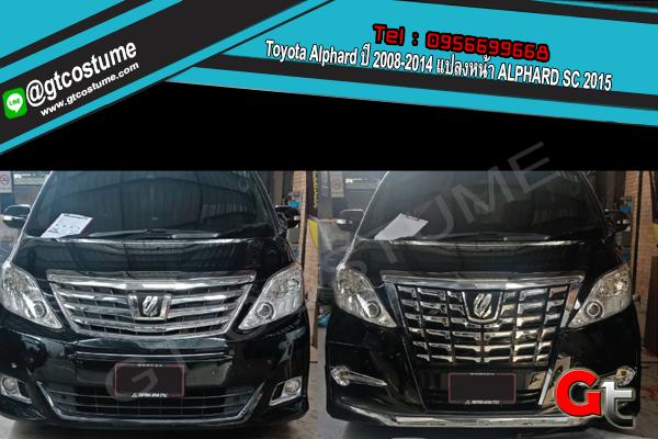 แต่งรถ Toyota Alphard ปี 2008-2014 แปลงหน้า ALPHARD SC 2015