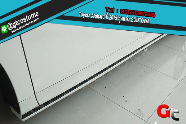 แต่งรถ Toyota Alphard ปี 2015 ชุดแต่ง GODTOWA