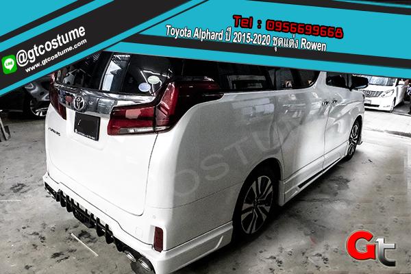 แต่งรถ Toyota Alphard ปี 2015-2020 ชุดแต่ง Rowen