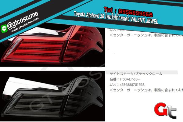 แต่งรถ Toyota Alphard 30 โคมไฟท้ายแต่ง VALENTI JEWEL