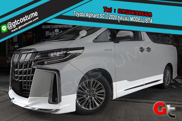 แต่งรถ Toyota Alphard SC ปี 2020 ชุดแต่ง MODELLISTA