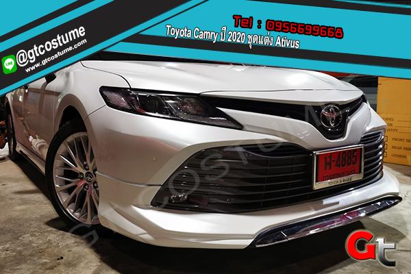 แต่งรถ Toyota Camry ปี 2020 ชุดแต่ง Ativus