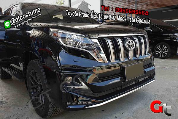 แต่งรถ Toyota Prado ปี 2018 ชุดแต่ง Modellista Godzilla