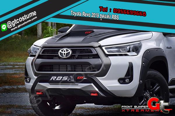 แต่งรถ Toyota Revo 2019 ชุดแต่ง RBS