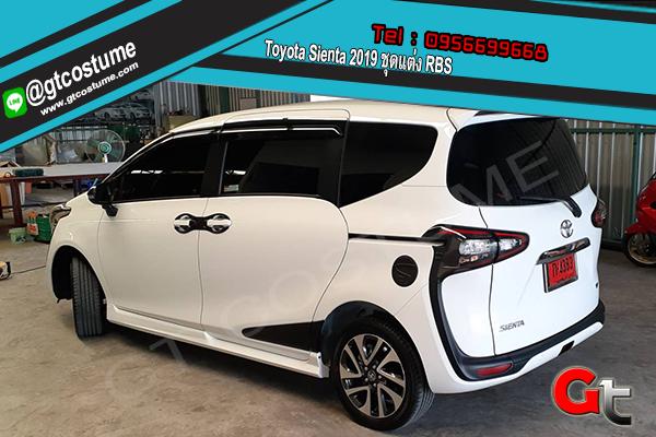 แต่งรถ Toyota Sienta 2019 ชุดแต่ง RBS