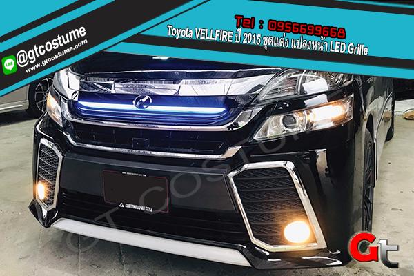 แต่งรถ Toyota VELLFIRE ปี 2015 ชุดแต่ง แปลงหน้า LED Grille