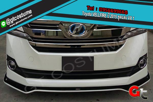 แต่งรถ Toyota VELLFIRE ปี 2015 ชุดแต่ง VX 1