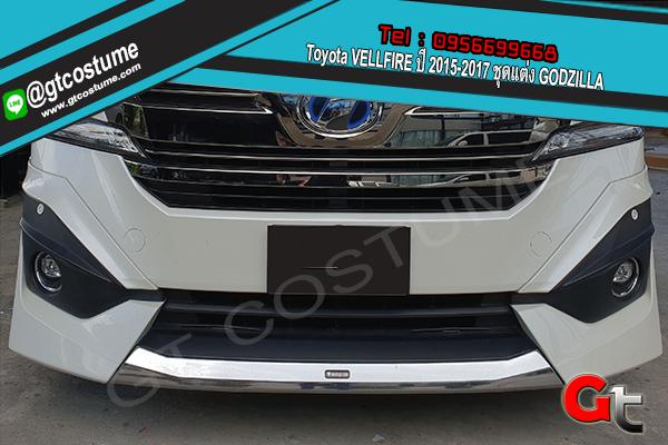 แต่งรถ Toyota VELLFIRE ปี 2015-2017 ชุดแต่ง GODZILLA