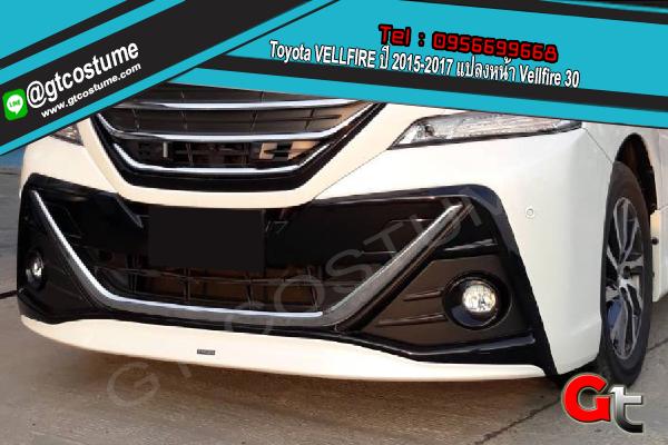 แต่งรถ Toyota VELLFIRE ปี 2015-2017 แปลงหน้า Vellfire 30