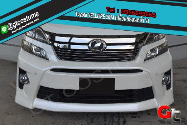 แต่งรถ Toyota VELLFIRE 2014 เปลี่ยนกันชนหน้า V1