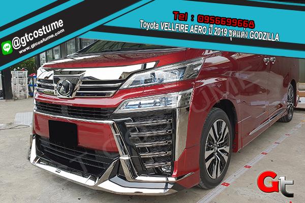 แต่งรถ Toyota VELLFIRE AERO ปี 2019 ชุดแต่ง GODZILLA