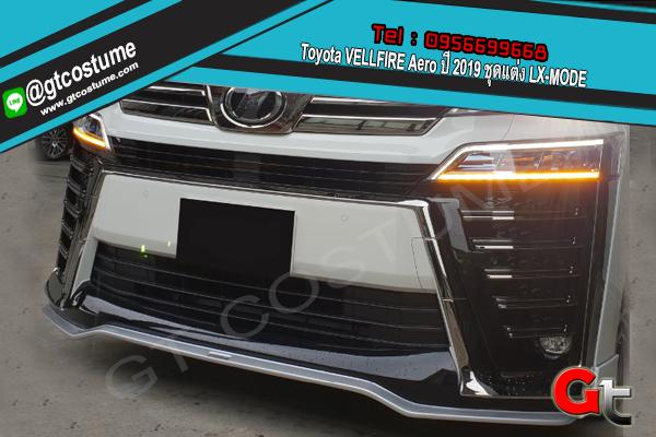 แต่งรถ Toyota VELLFIRE Aero ปี 2019 ชุดแต่ง LX-MODE