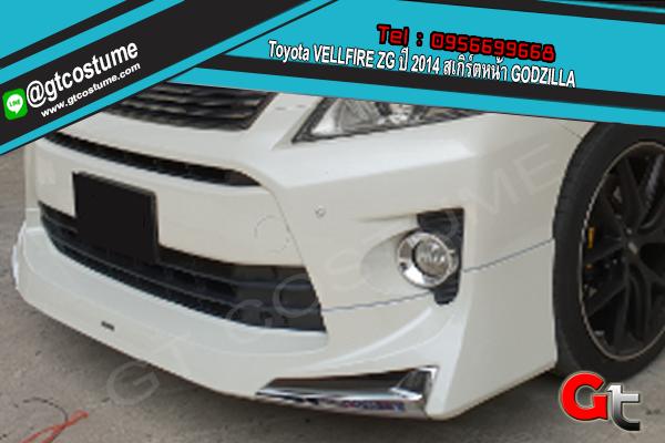 แต่งรถ Toyota VELLFIRE ZG ปี 2014 สเกิร์ตหน้า GODZILLA