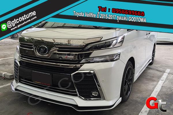 แต่งรถ Toyota Vellfire ปี 2015-2017 ชุดแต่ง GODTOWA