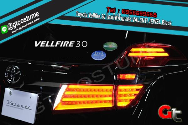 แต่งรถ Toyota Vellfire 30 โคมไฟท้ายแต่ง VALENTI JEWEL RED