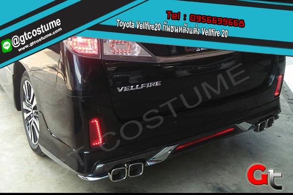 แต่งรถ Toyota Vellfire20 กันชนหลังแต่ง Vellfire 20