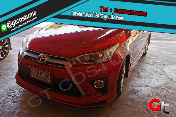 แต่งรถ Toyota Yaris ปี 2013 ชุดแต่ง Viper
