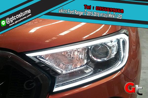 แต่งรถ Ford Ranger ปี 2015-2018 ครอบไฟหน้า LED
