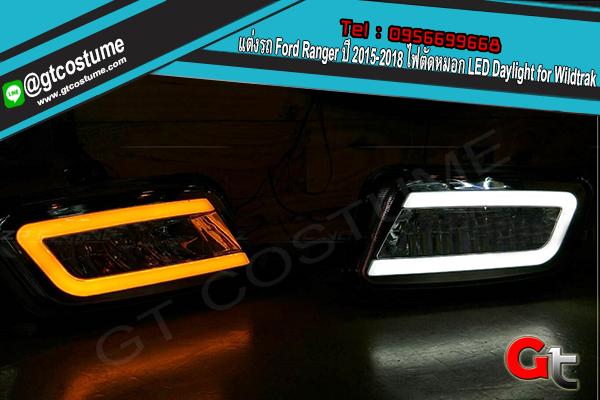 แต่งรถ Ford Ranger ปี 2015-2018 ไฟตัดหมอก LED Daylight for Wildtrak
