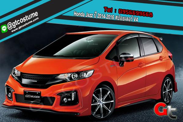 แต่งรถ Honda Jazz ปี 2014-2018 ชุดแต่ง Mugen RS