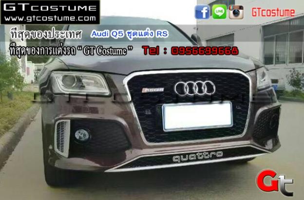 แต่งรถ Audi Q5 ชุดแต่ง RS