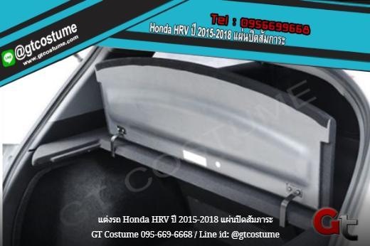 แต่งรถ Honda HRV ปี 2015-2018 แผ่นปิดสัมภาระ