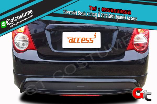 แต่งรถ Chevrolet Sonic 4 ประตู ปี 2012-2016 ชุดแต่ง Access