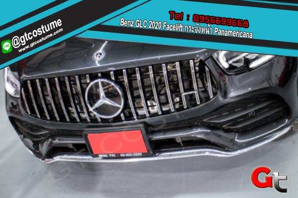 แต่งรถ Benz GLC 2020 Facelift กระจังหน้า Panamericana
