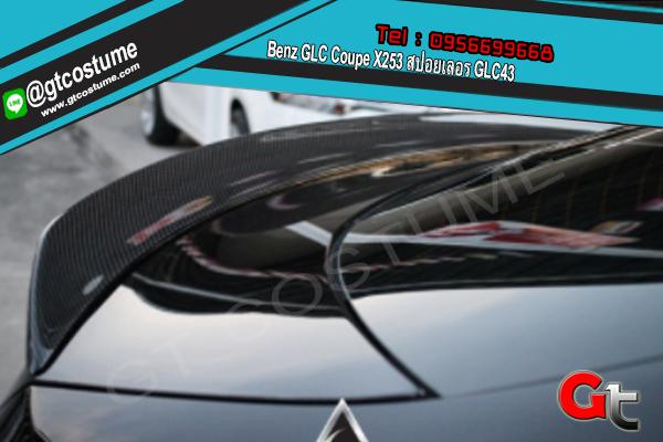 แต่งรถ Benz GLC Coupe X253 สปอยเลอร GLC43