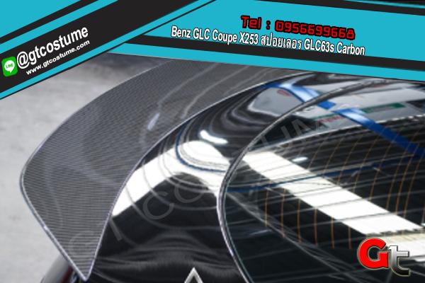 แต่งรถ Benz GLC Coupe X253 สปอยเลอร GLC63s Carbon