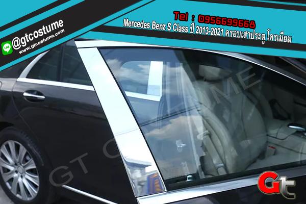 แต่งรถ Mercedes Benz S Class w222 ปี 2013-2021 ครอบเสาประตู โครเมี่ยม