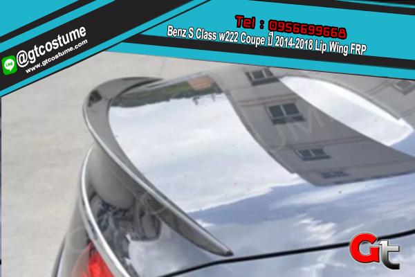 แต่งรถ Benz S Class w222 Coupe ปี 2014-2018 Lip Wing FRP