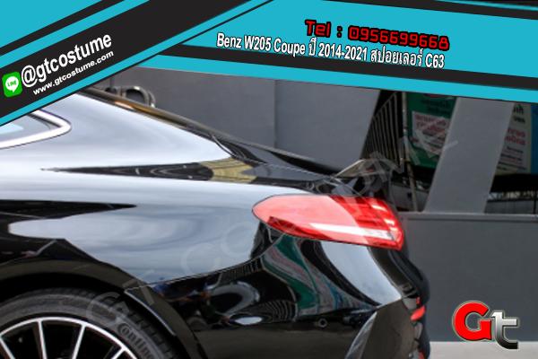 แต่งรถ Benz W205 Coupe ปี 2014-2021 สปอยเลอร์ C63