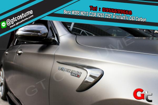 แต่งรถ Benz W205 W213 C238 X253 C257 คิ้วแก้มข้าง C63 Carbon