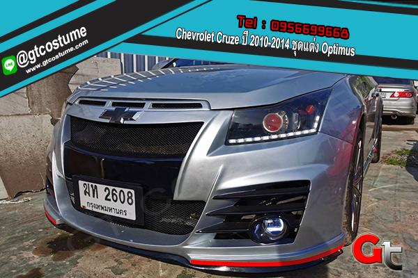 แต่งรถ Chevrolet Cruze ปี 2010-14 ชุดแต่ง Optimus