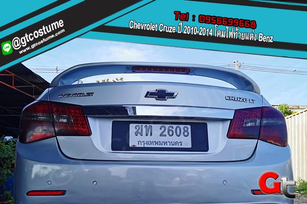 แต่งรถ Chevrolet Cruze ปี 2010-2014 โคมไฟท้ายแต่ง Benz