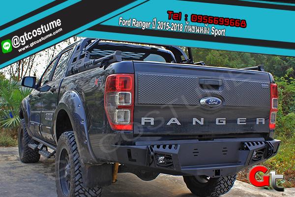 แต่งรถ Ford Ranger ปี 2015-2018 กันชนหลัง Sport