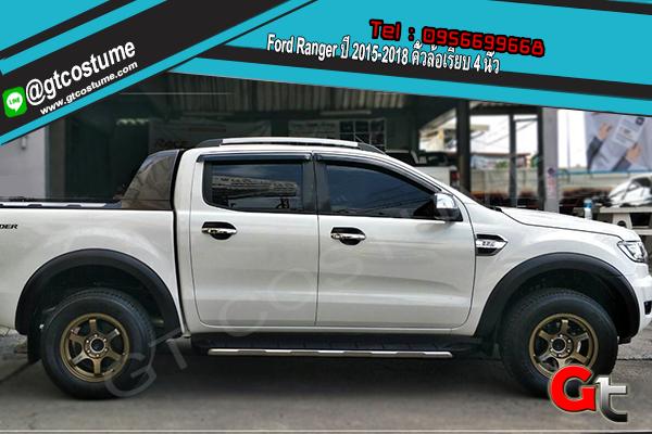 แต่งรถ Ford Ranger ปี 2015-2018 คิ้วล้อเรียบ 4 นิ้ว