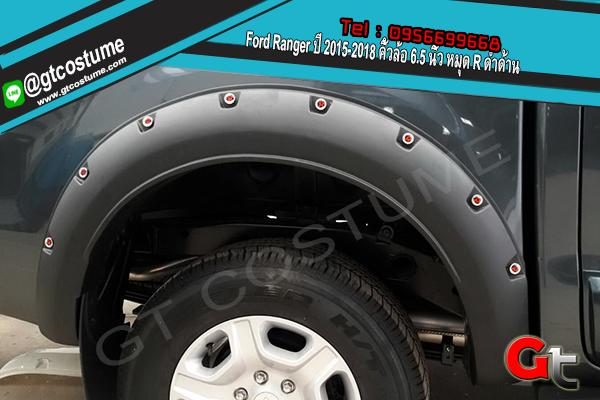 แต่งรถ Ford Ranger ปี 2015-2018 คิ้วล้อ 6.5 นิ้ว หมุด R ดำด้าน