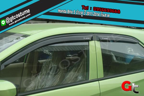 แต่งรถ Honda Brio 5 ประตู ปี 2011-2014 กันสาด
