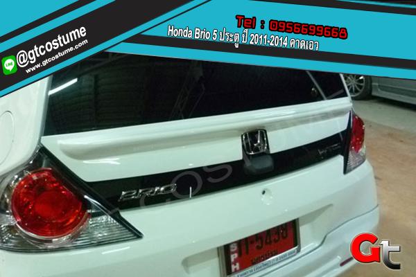 แต่งรถ Honda Brio 5 ประตู ปี 2011-2014 คาดเอว