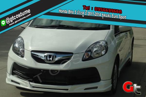 แต่งรถ Honda Brio 5 ประตู ปี 2011-2014 ชุดแต่ง Euro Sport