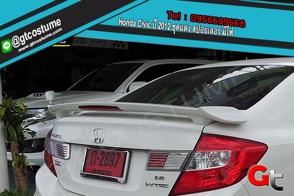 แต่งรถ Honda Civic ปี 2012 ชุดแต่ง สปอยเลอร์ มีไฟ